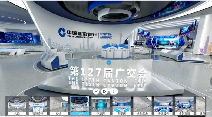 """""""云上广交会""""成金融科技秀技场"""