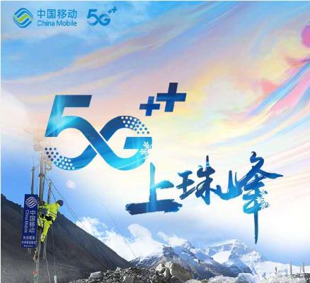 #中国移动5G信号将覆盖珠峰峰顶#
