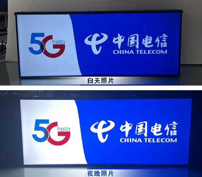 5G招牌灯箱