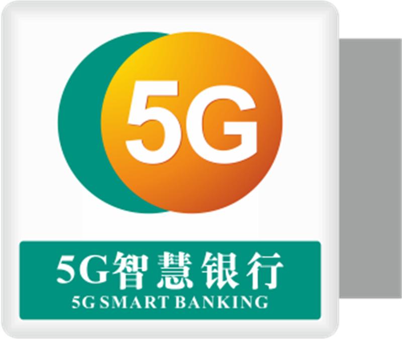 5G智慧银行农行侧招灯