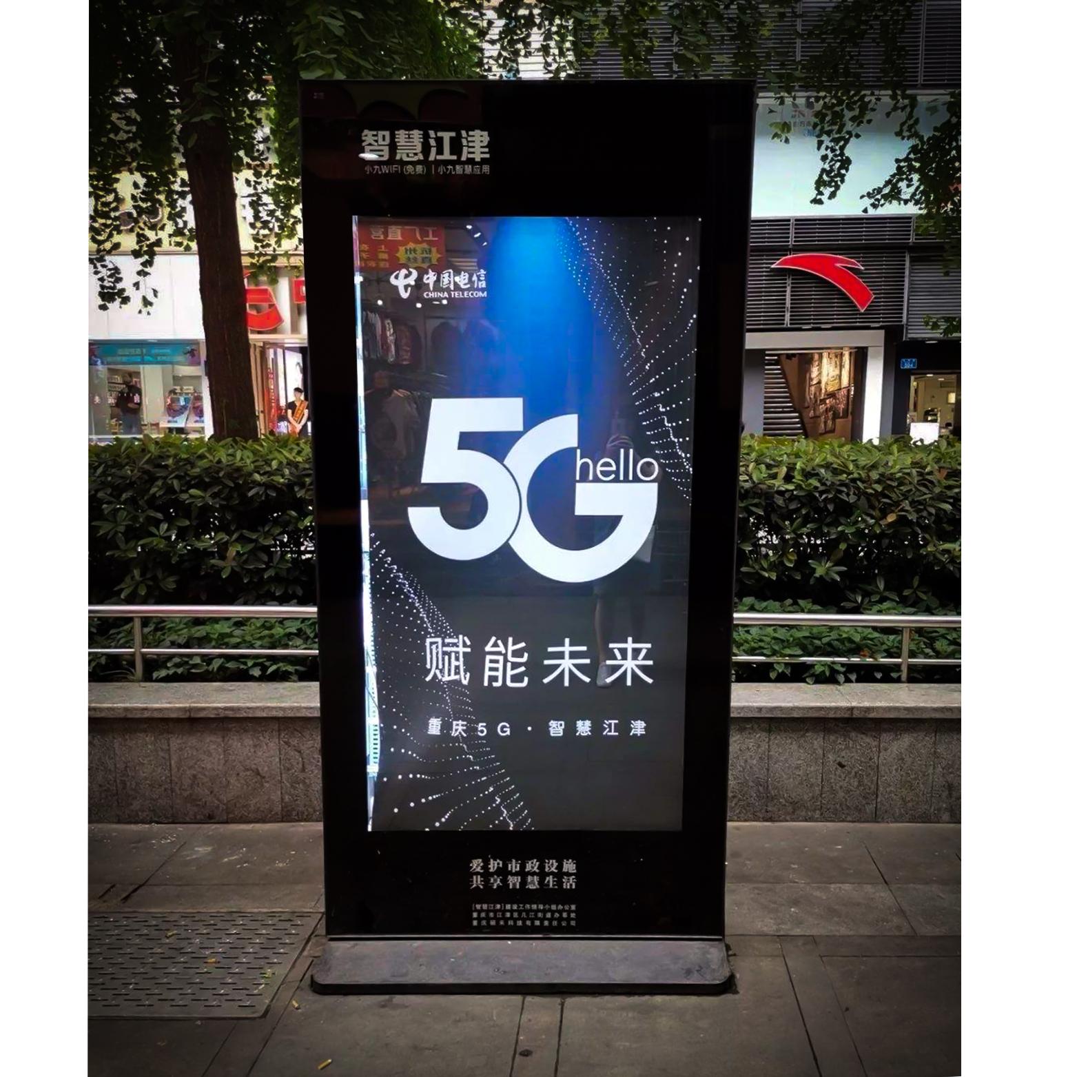5G广告灯箱