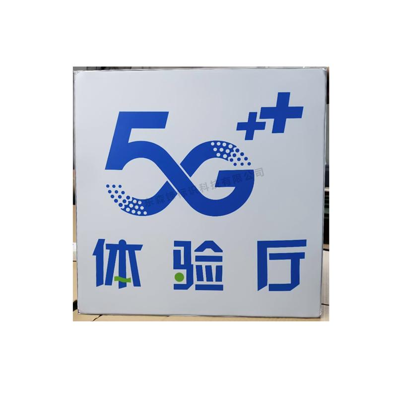 5G吸塑灯箱