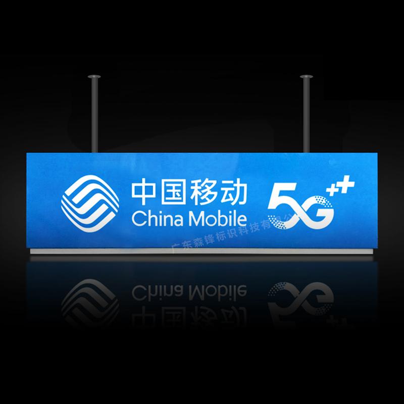 5G吊牌灯箱