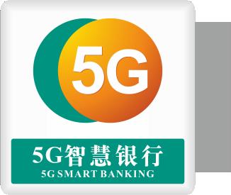 农行5G智慧银行侧挂灯箱