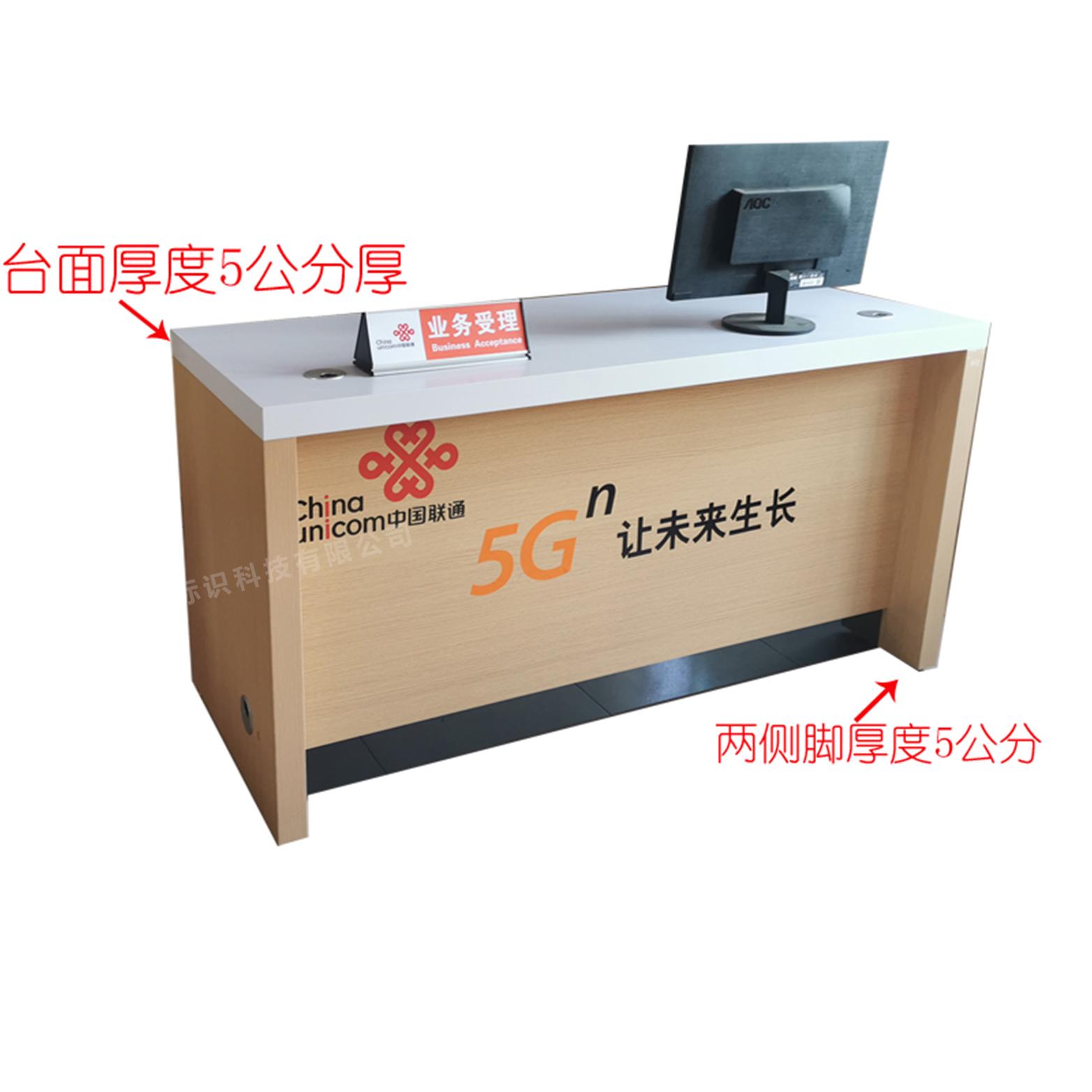 5G通讯服务接待台